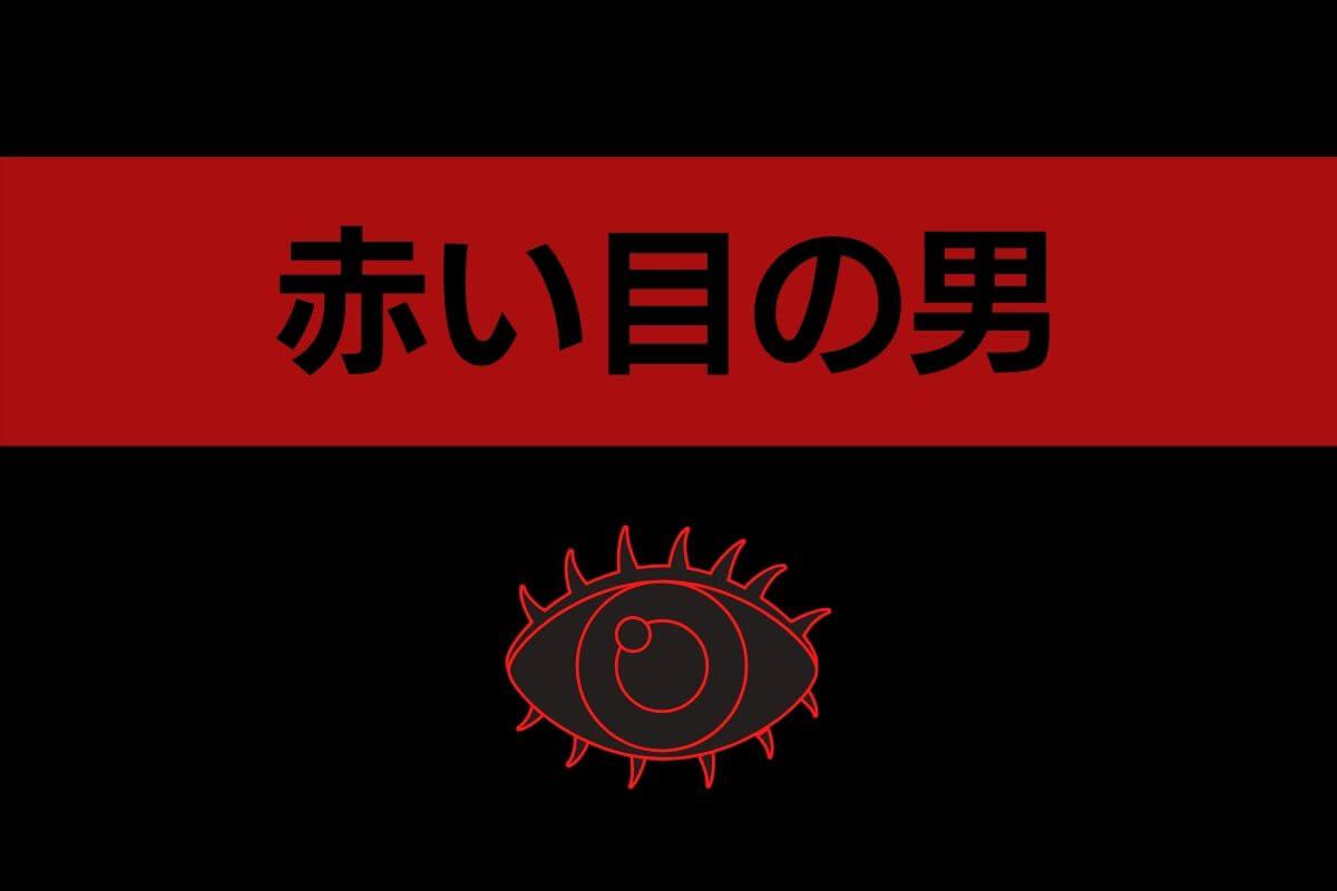 赤い目の男 アイキャッチ