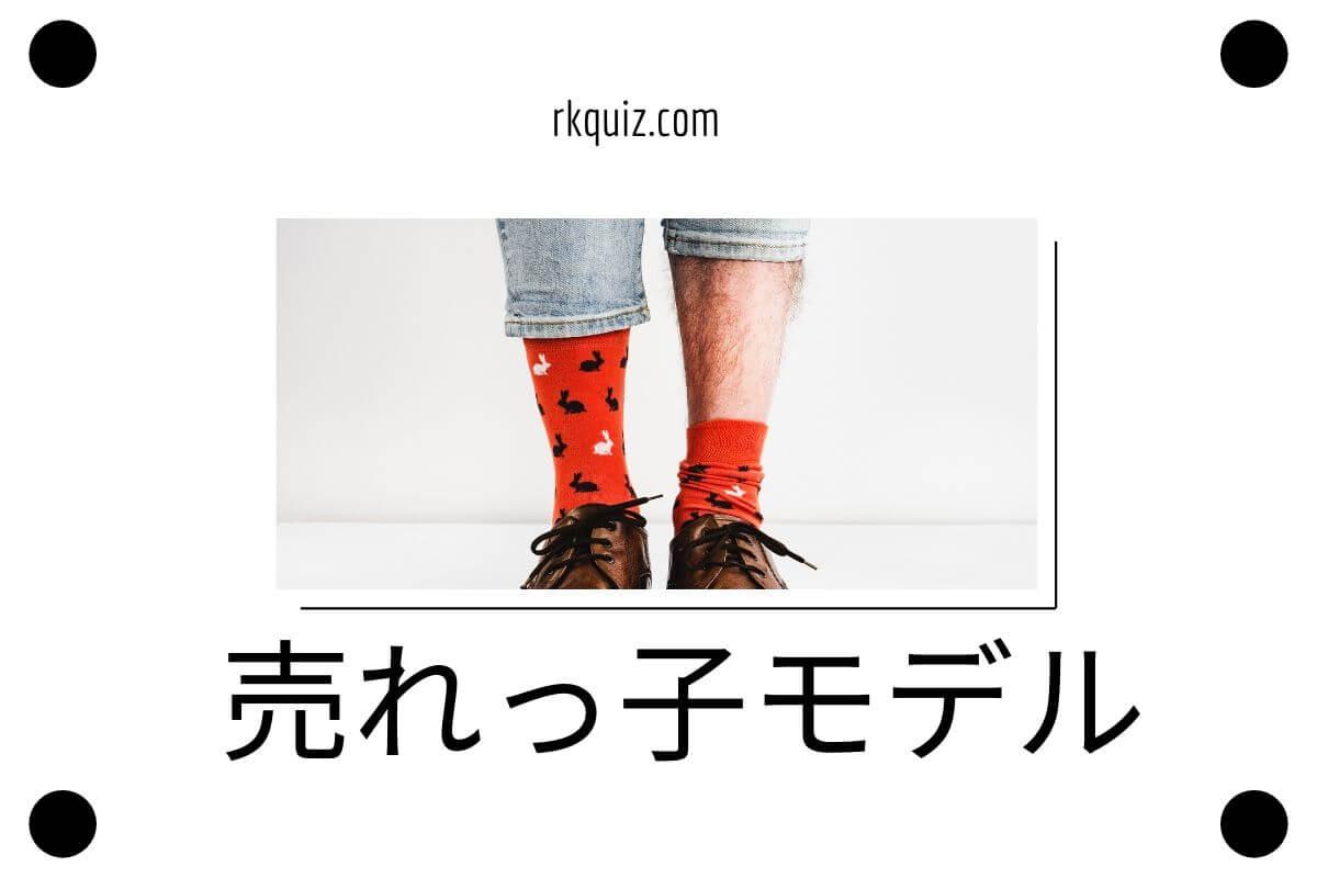 売れっ子モデル アイキャッチ
