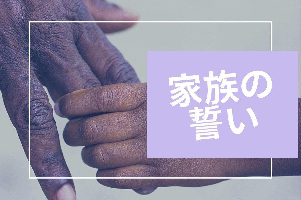問題「家族の誓い」アイキャッチ