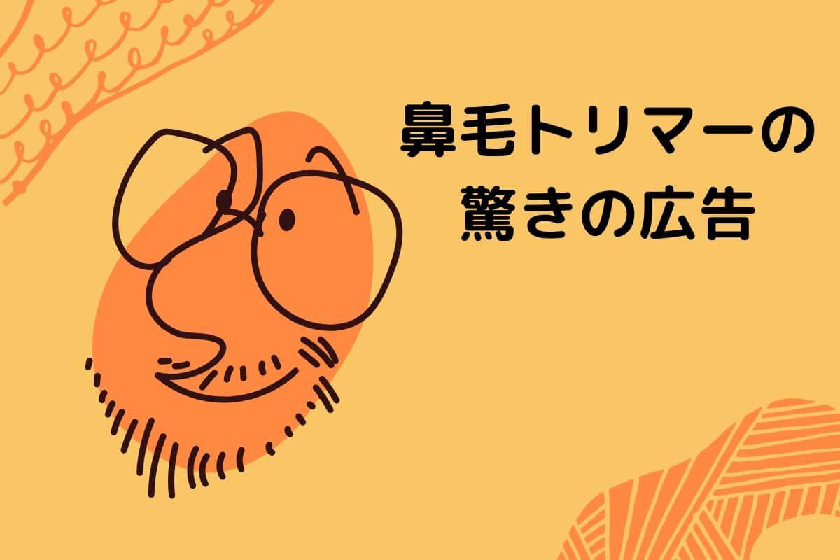 ドイツの鼻毛用トリマーメーカーが出した画期的な広告 アイキャッチ